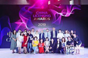 China Licensing Awards 2019