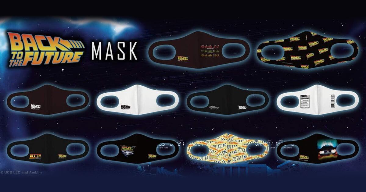 不朽の名作「バック・トゥ・ザ・フューチャー」の公開35周年を記念してぴったりマスクが新登場! image