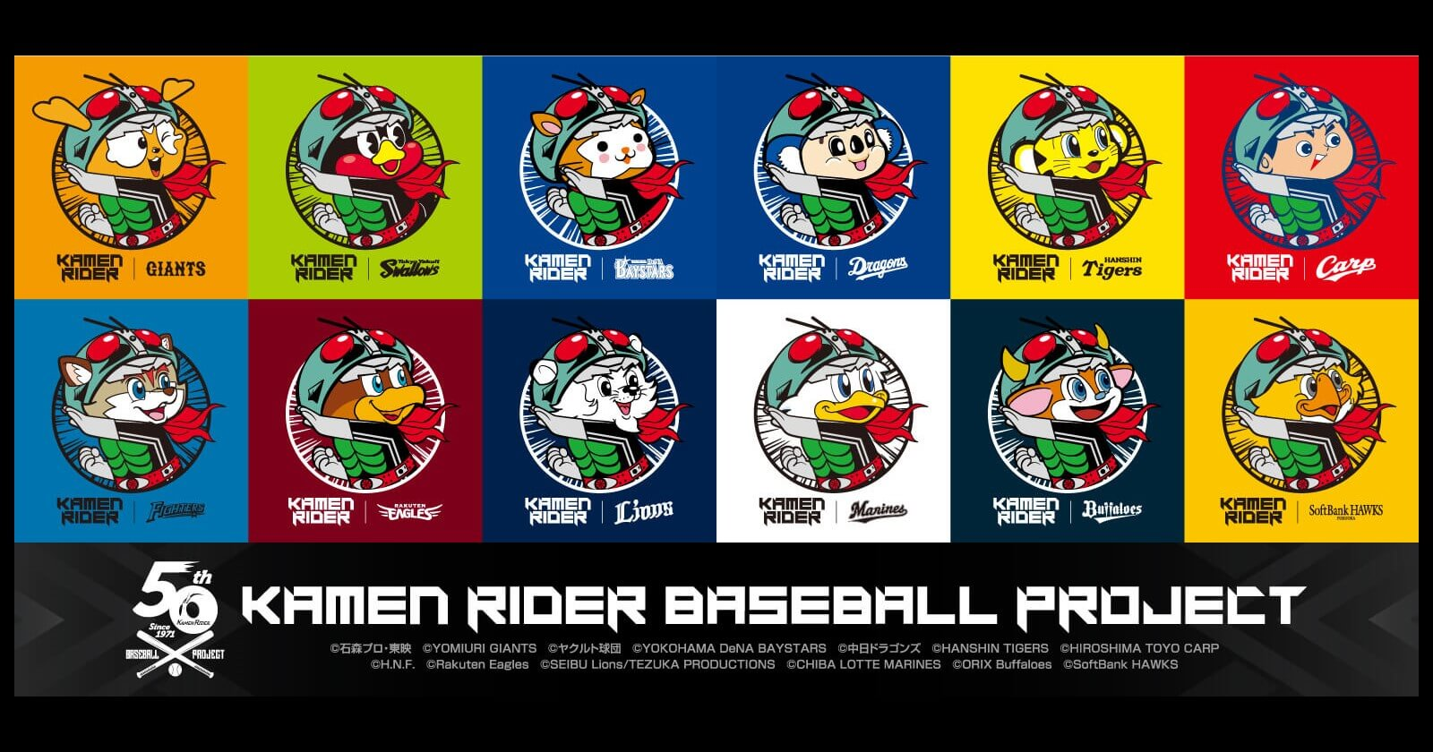 KAMEN RIDER BASEBALL PROJECT始動! image