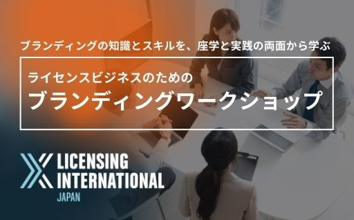 ライセンスビジネスのためのブランディング ワークショップ image